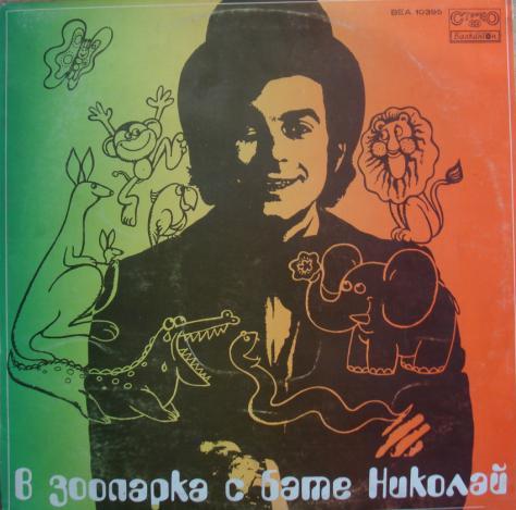 Панайот Панайотов - Обич