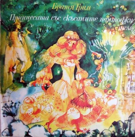 27 10 2012 10 20 принцесата със скъсаните